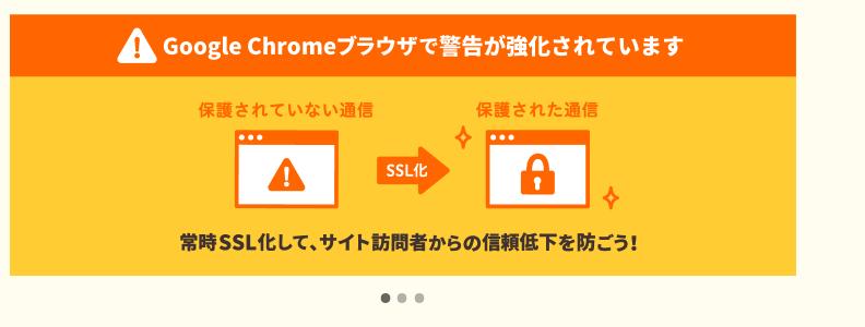 ロリポップサーバー独自SSL